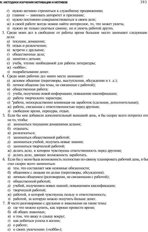 PDF. Мотивация и мотивы. Ильин Е. П. Страница 393. Читать онлайн