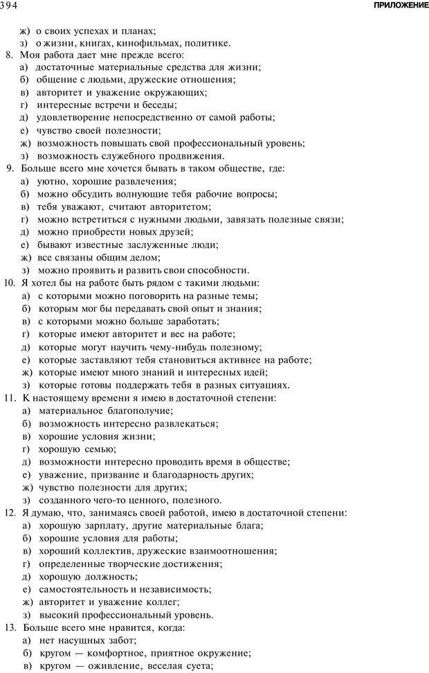 PDF. Мотивация и мотивы. Ильин Е. П. Страница 394. Читать онлайн