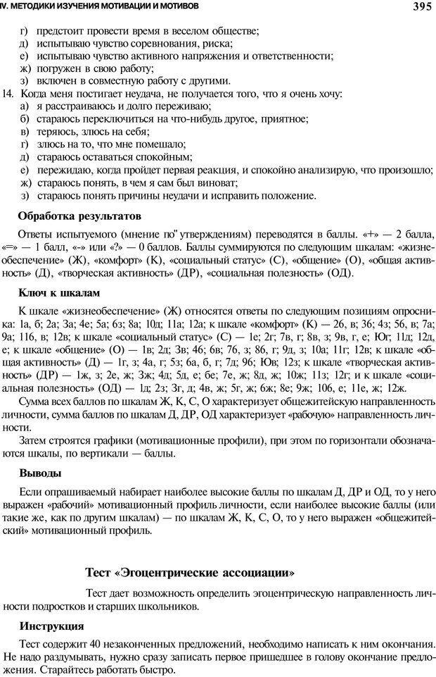 PDF. Мотивация и мотивы. Ильин Е. П. Страница 395. Читать онлайн