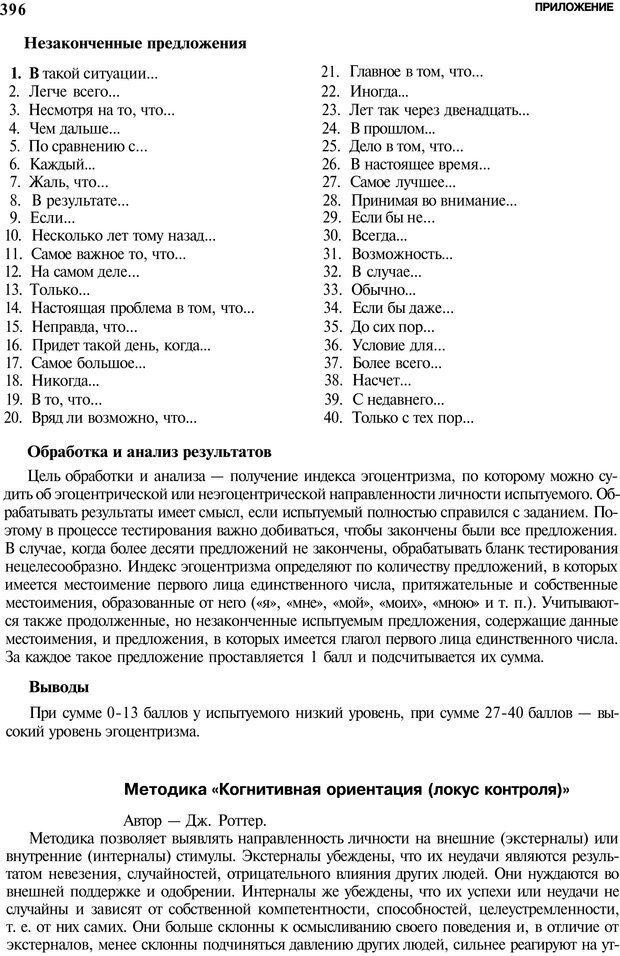 PDF. Мотивация и мотивы. Ильин Е. П. Страница 396. Читать онлайн