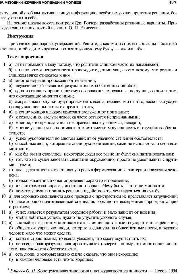 PDF. Мотивация и мотивы. Ильин Е. П. Страница 397. Читать онлайн