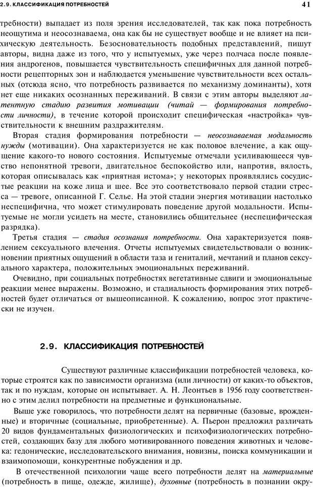 PDF. Мотивация и мотивы. Ильин Е. П. Страница 40. Читать онлайн