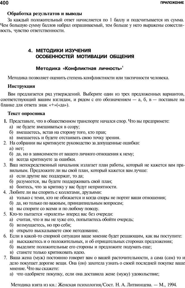 PDF. Мотивация и мотивы. Ильин Е. П. Страница 400. Читать онлайн