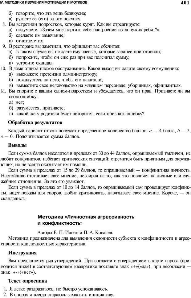 PDF. Мотивация и мотивы. Ильин Е. П. Страница 401. Читать онлайн