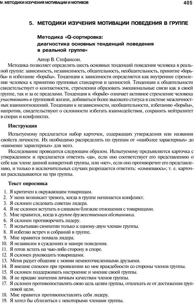 PDF. Мотивация и мотивы. Ильин Е. П. Страница 405. Читать онлайн