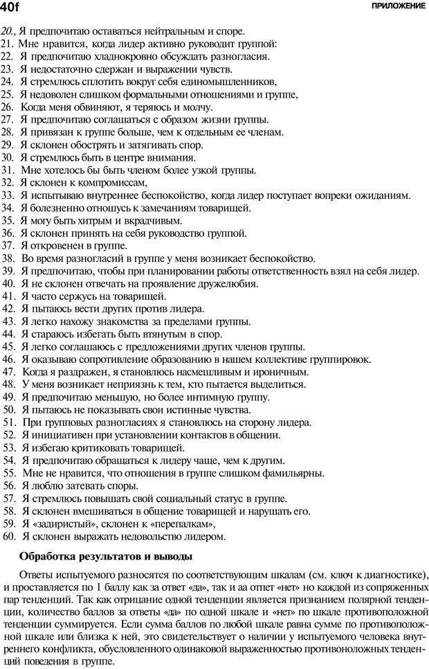 PDF. Мотивация и мотивы. Ильин Е. П. Страница 406. Читать онлайн