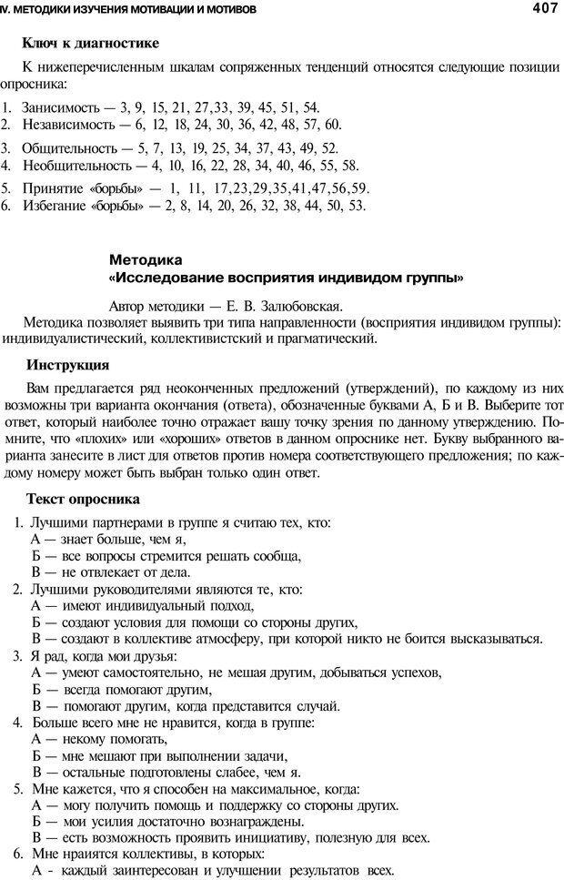 PDF. Мотивация и мотивы. Ильин Е. П. Страница 407. Читать онлайн