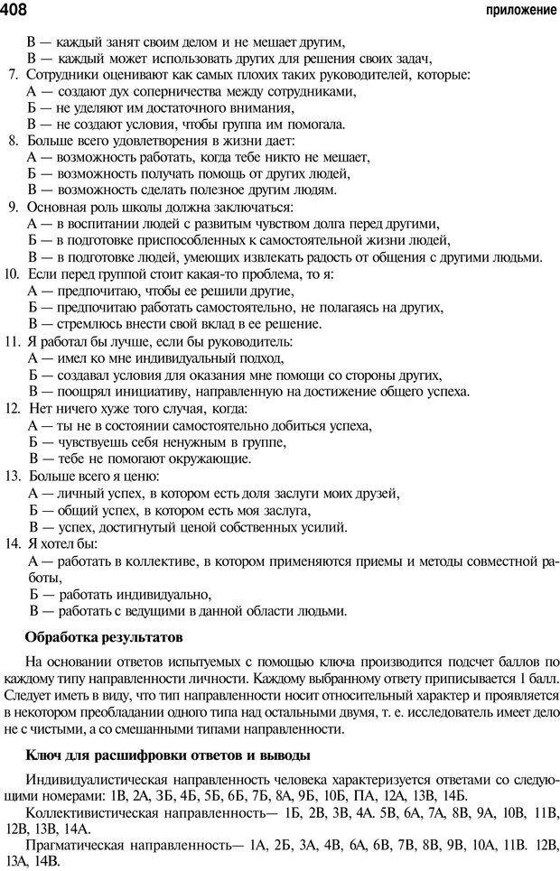PDF. Мотивация и мотивы. Ильин Е. П. Страница 408. Читать онлайн
