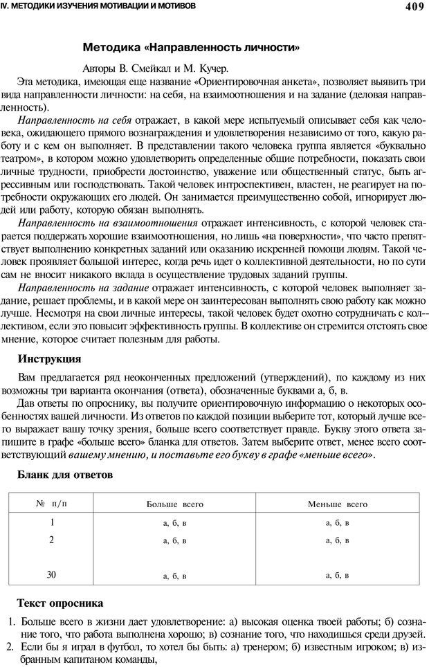 PDF. Мотивация и мотивы. Ильин Е. П. Страница 409. Читать онлайн