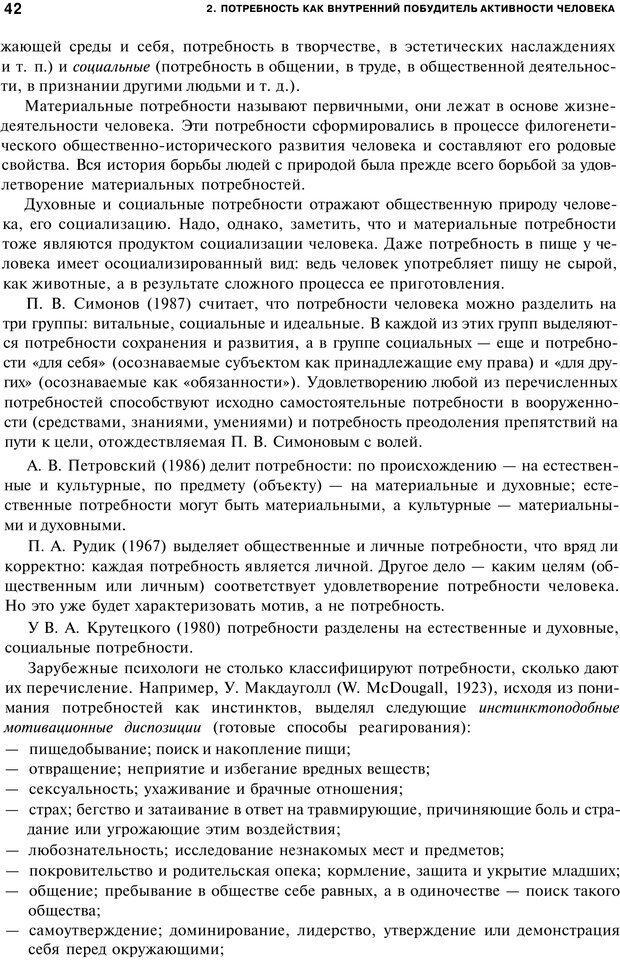 PDF. Мотивация и мотивы. Ильин Е. П. Страница 41. Читать онлайн