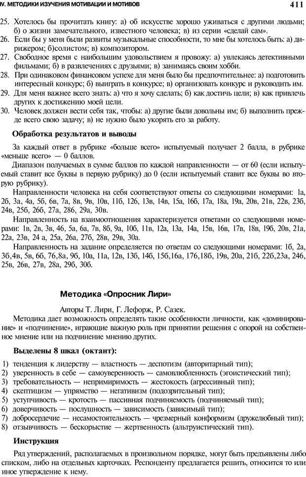 PDF. Мотивация и мотивы. Ильин Е. П. Страница 411. Читать онлайн