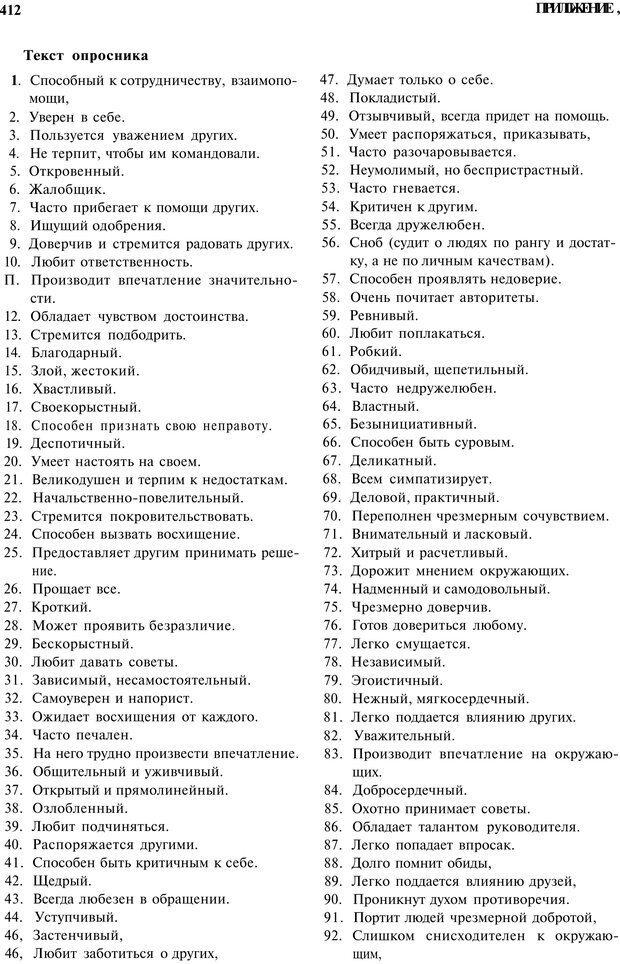 PDF. Мотивация и мотивы. Ильин Е. П. Страница 412. Читать онлайн