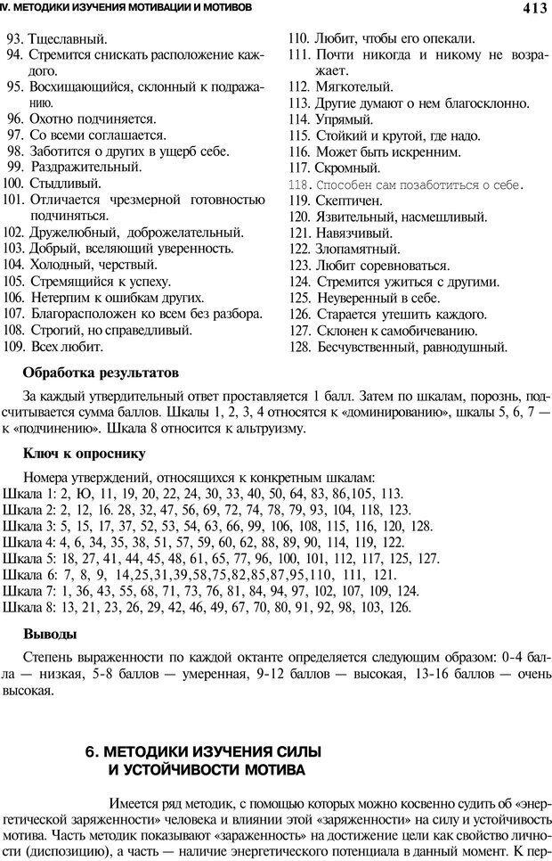 PDF. Мотивация и мотивы. Ильин Е. П. Страница 413. Читать онлайн