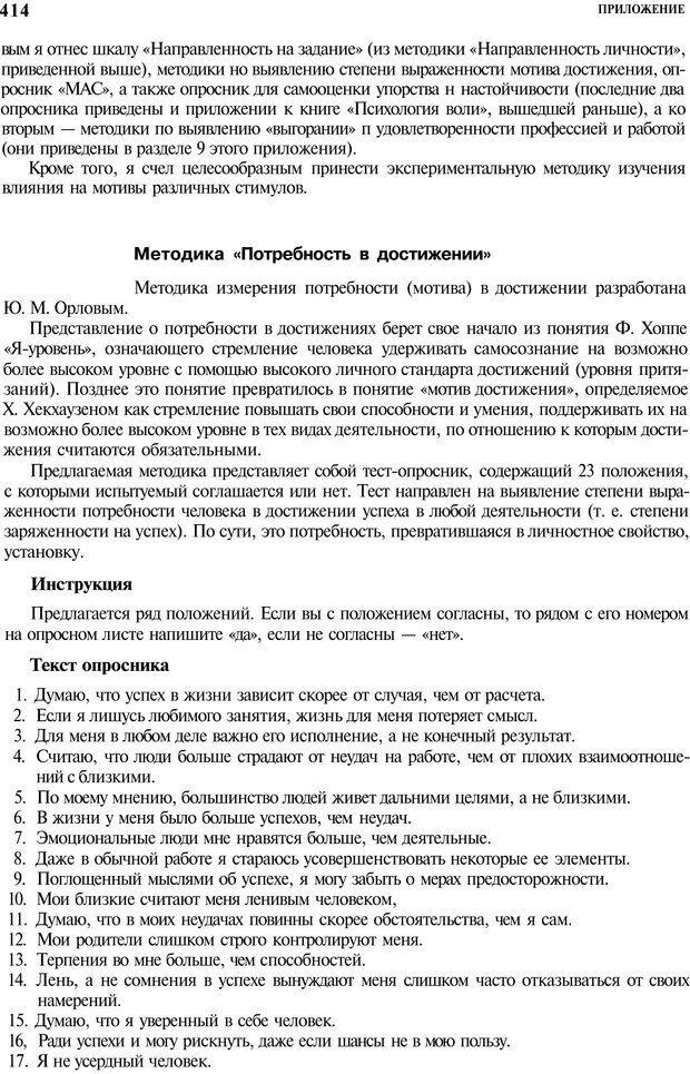 PDF. Мотивация и мотивы. Ильин Е. П. Страница 414. Читать онлайн