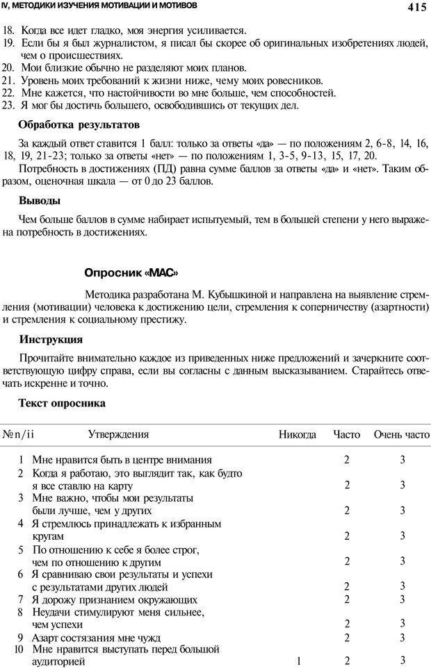 PDF. Мотивация и мотивы. Ильин Е. П. Страница 415. Читать онлайн