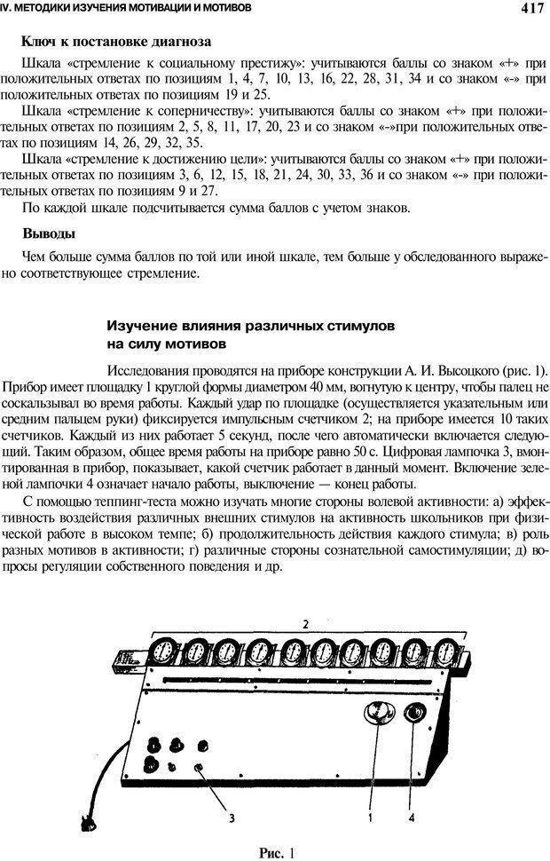 PDF. Мотивация и мотивы. Ильин Е. П. Страница 417. Читать онлайн