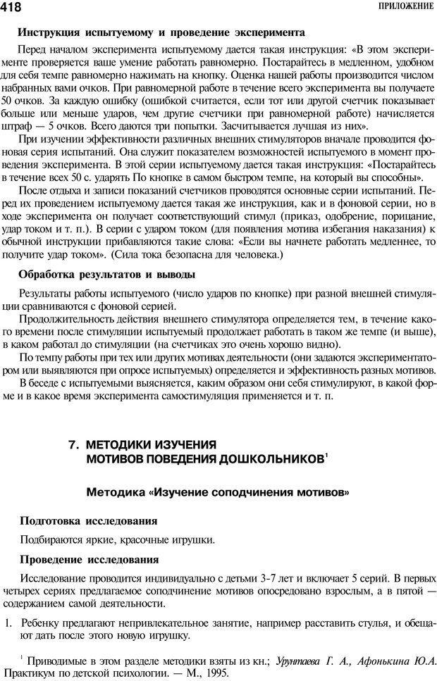 PDF. Мотивация и мотивы. Ильин Е. П. Страница 418. Читать онлайн