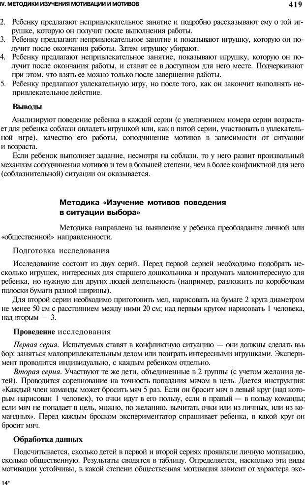 PDF. Мотивация и мотивы. Ильин Е. П. Страница 419. Читать онлайн