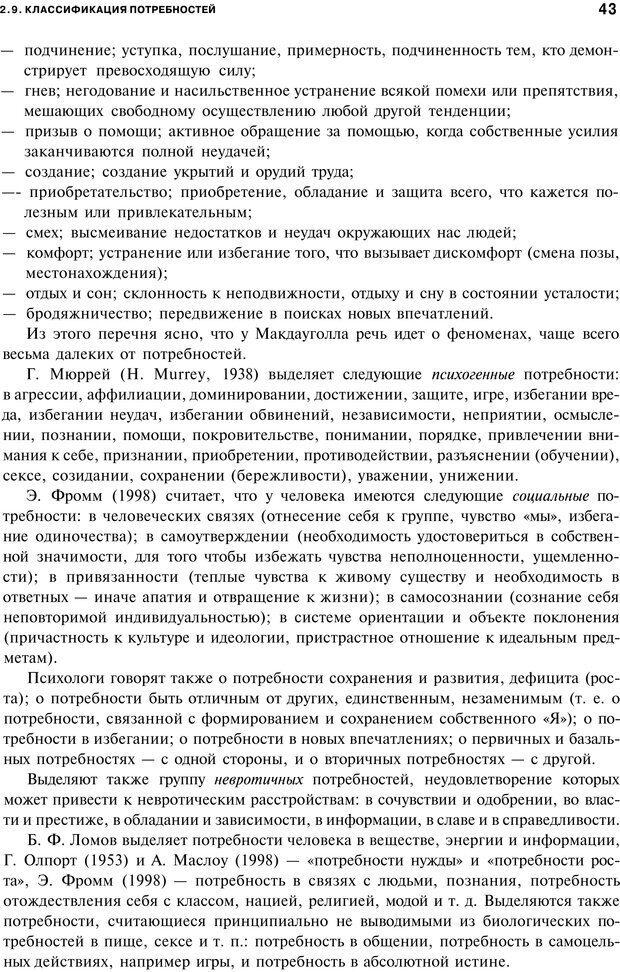 PDF. Мотивация и мотивы. Ильин Е. П. Страница 42. Читать онлайн