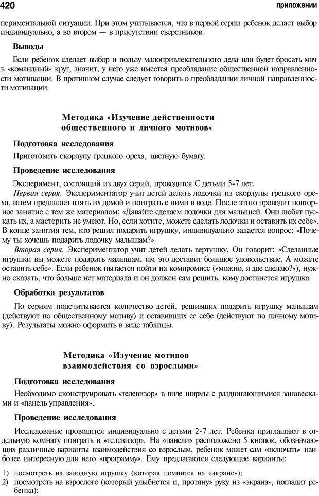 PDF. Мотивация и мотивы. Ильин Е. П. Страница 420. Читать онлайн