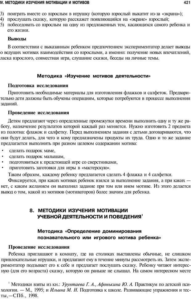 PDF. Мотивация и мотивы. Ильин Е. П. Страница 421. Читать онлайн