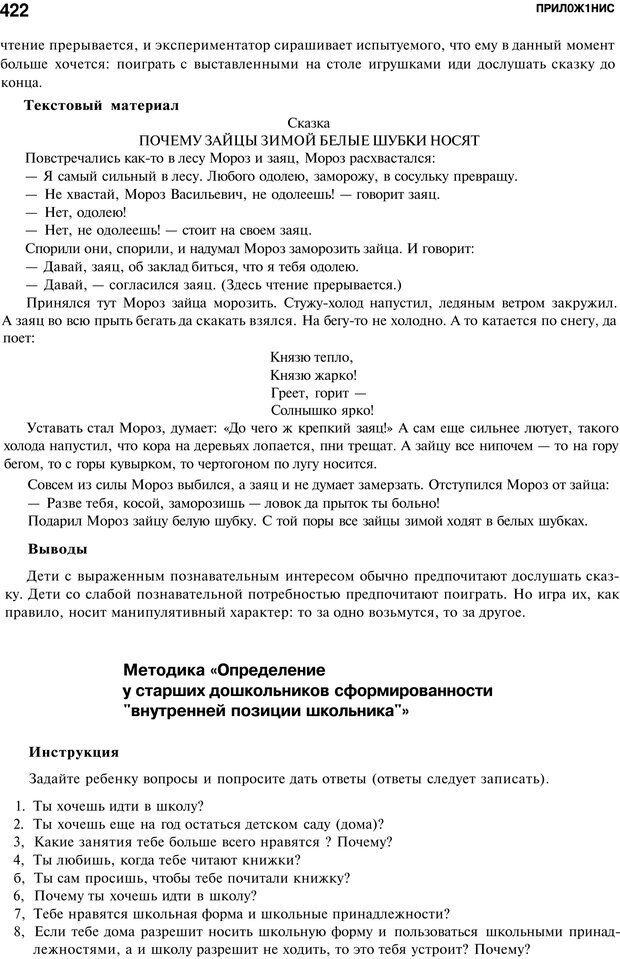 PDF. Мотивация и мотивы. Ильин Е. П. Страница 422. Читать онлайн