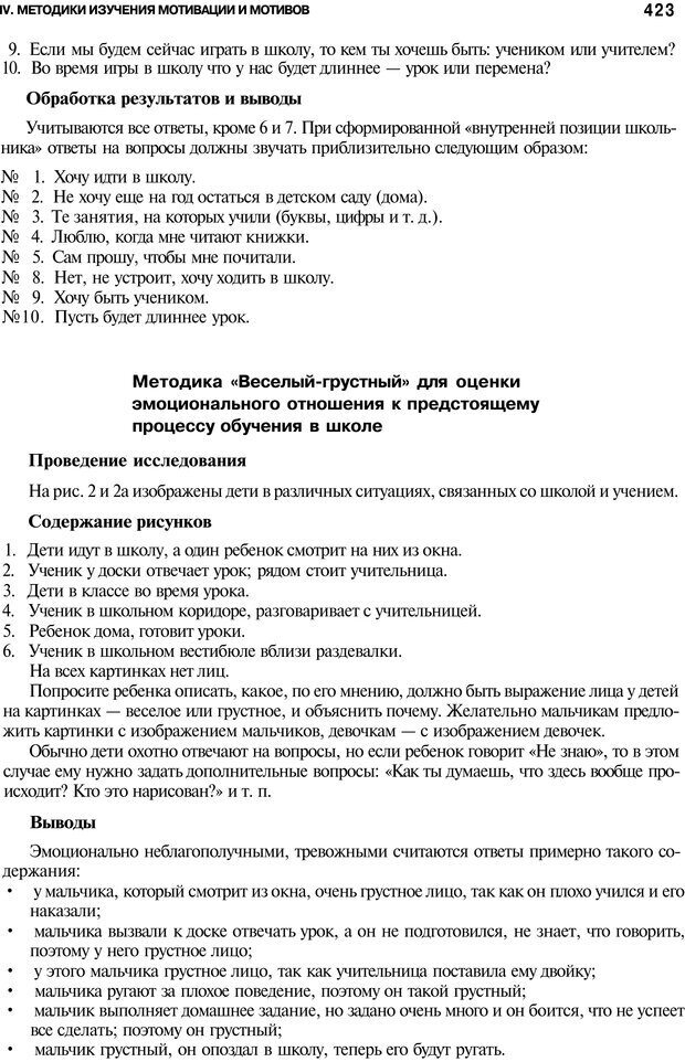 PDF. Мотивация и мотивы. Ильин Е. П. Страница 423. Читать онлайн