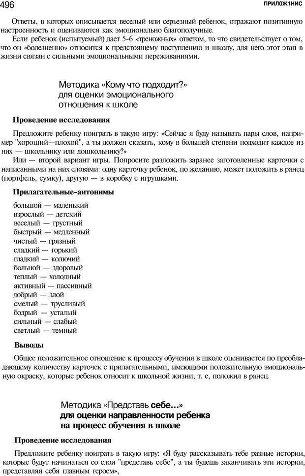 PDF. Мотивация и мотивы. Ильин Е. П. Страница 426. Читать онлайн