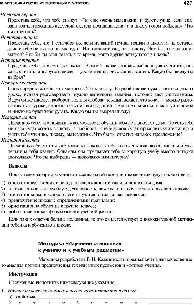 PDF. Мотивация и мотивы. Ильин Е. П. Страница 427. Читать онлайн