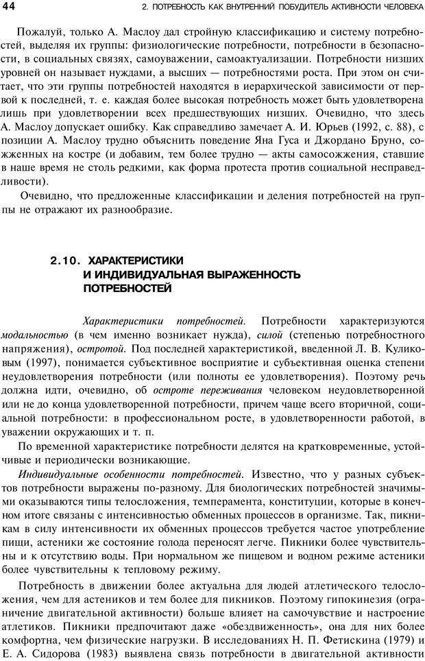 PDF. Мотивация и мотивы. Ильин Е. П. Страница 43. Читать онлайн