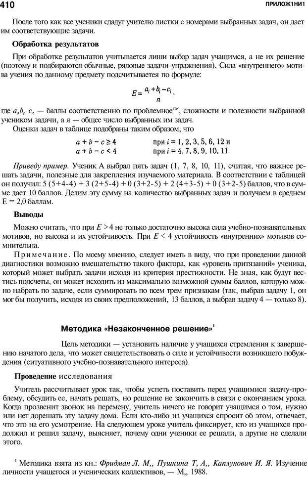 PDF. Мотивация и мотивы. Ильин Е. П. Страница 430. Читать онлайн