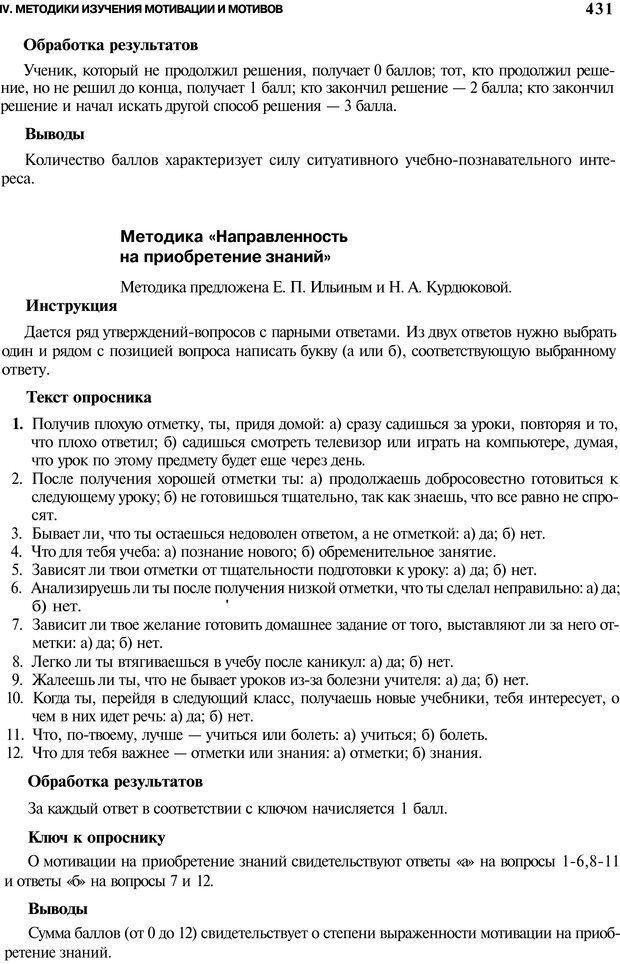 PDF. Мотивация и мотивы. Ильин Е. П. Страница 431. Читать онлайн