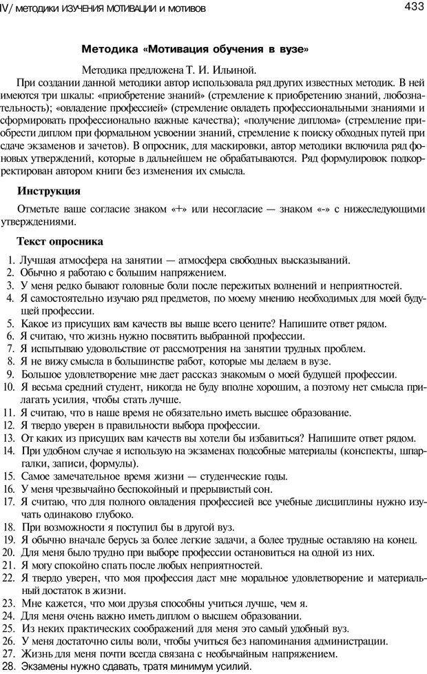 PDF. Мотивация и мотивы. Ильин Е. П. Страница 433. Читать онлайн