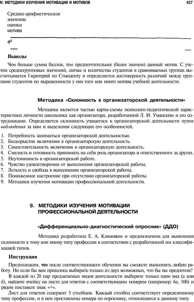 PDF. Мотивация и мотивы. Ильин Е. П. Страница 437. Читать онлайн