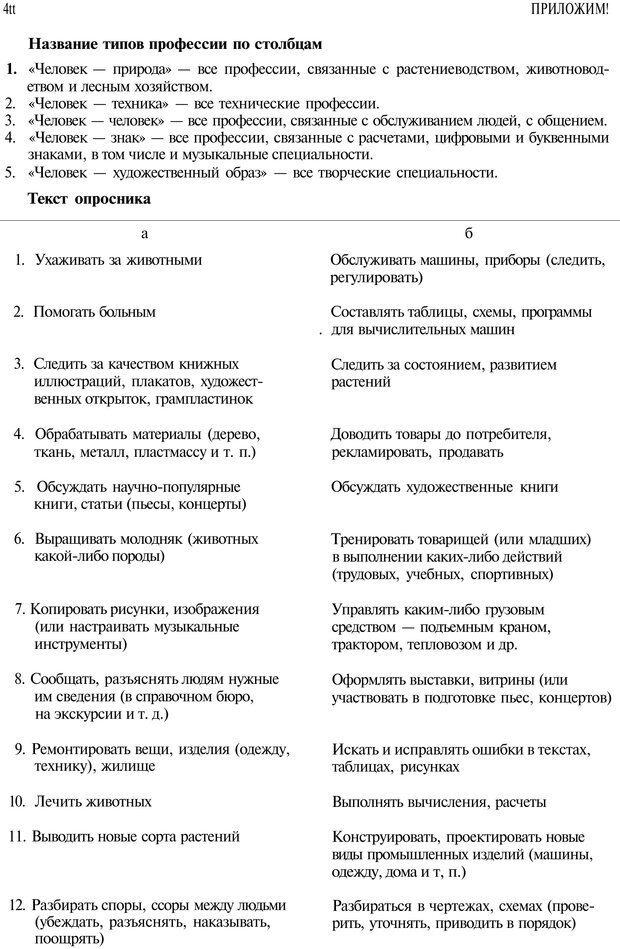 PDF. Мотивация и мотивы. Ильин Е. П. Страница 438. Читать онлайн