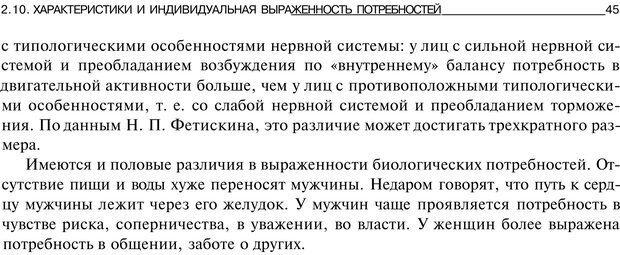 PDF. Мотивация и мотивы. Ильин Е. П. Страница 44. Читать онлайн