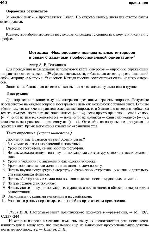 PDF. Мотивация и мотивы. Ильин Е. П. Страница 440. Читать онлайн