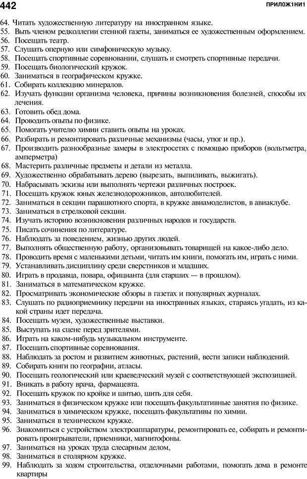 PDF. Мотивация и мотивы. Ильин Е. П. Страница 442. Читать онлайн