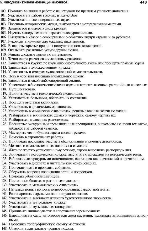 PDF. Мотивация и мотивы. Ильин Е. П. Страница 443. Читать онлайн