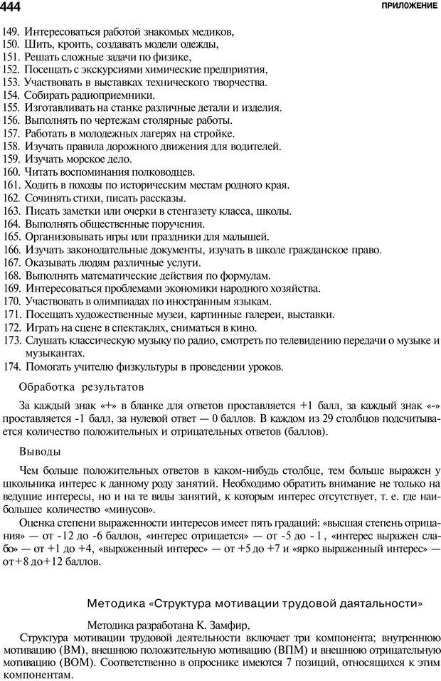 PDF. Мотивация и мотивы. Ильин Е. П. Страница 444. Читать онлайн