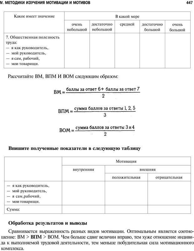 PDF. Мотивация и мотивы. Ильин Е. П. Страница 448. Читать онлайн