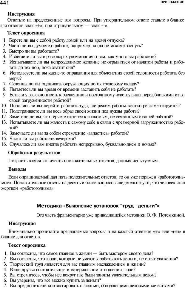 PDF. Мотивация и мотивы. Ильин Е. П. Страница 449. Читать онлайн