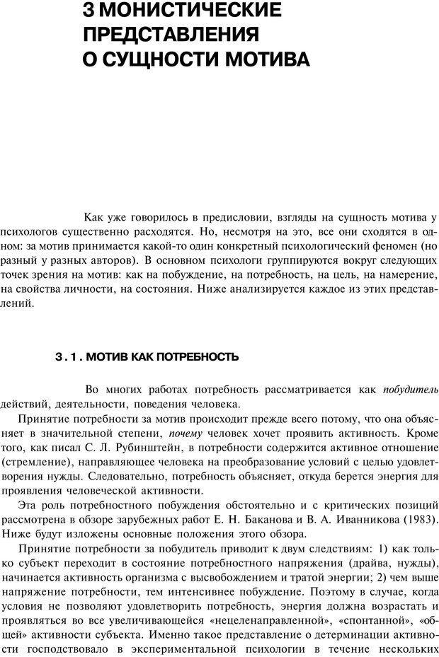PDF. Мотивация и мотивы. Ильин Е. П. Страница 45. Читать онлайн