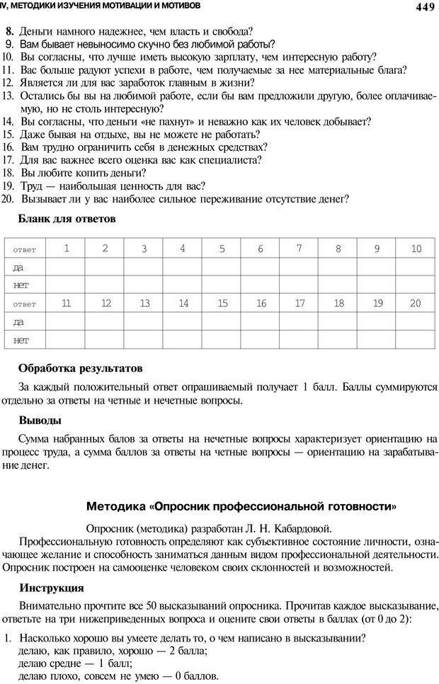 PDF. Мотивация и мотивы. Ильин Е. П. Страница 450. Читать онлайн