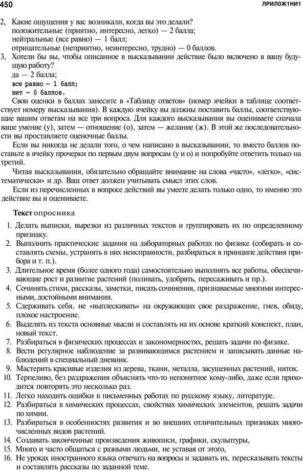 PDF. Мотивация и мотивы. Ильин Е. П. Страница 451. Читать онлайн