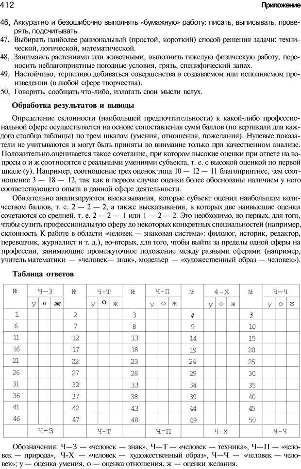 PDF. Мотивация и мотивы. Ильин Е. П. Страница 453. Читать онлайн