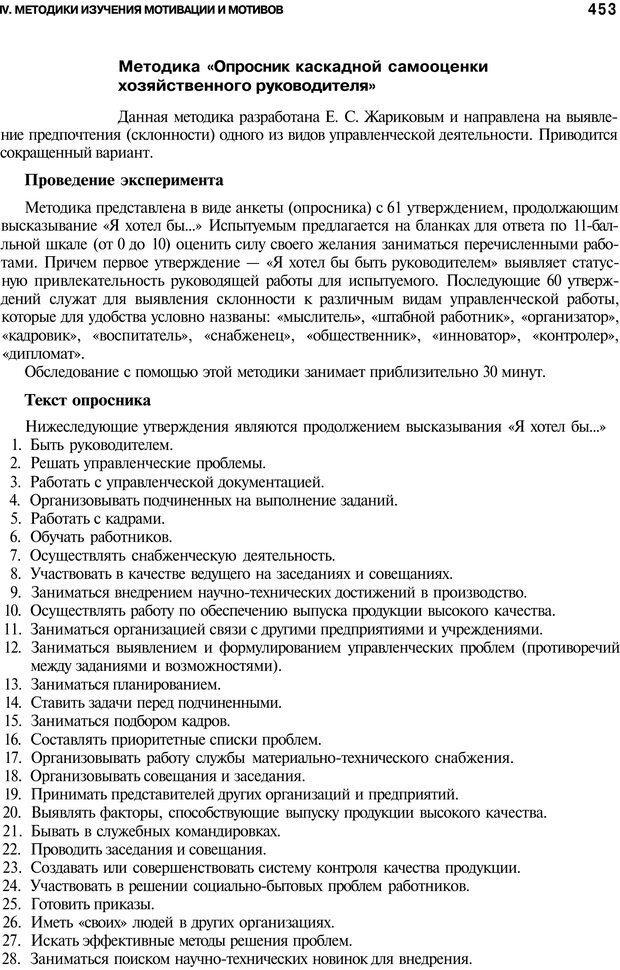 PDF. Мотивация и мотивы. Ильин Е. П. Страница 454. Читать онлайн