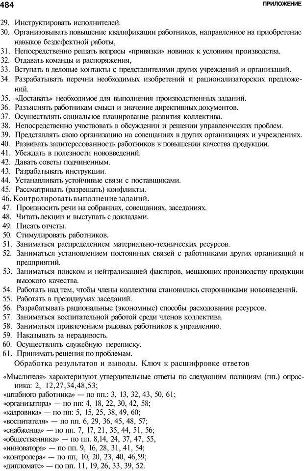PDF. Мотивация и мотивы. Ильин Е. П. Страница 455. Читать онлайн