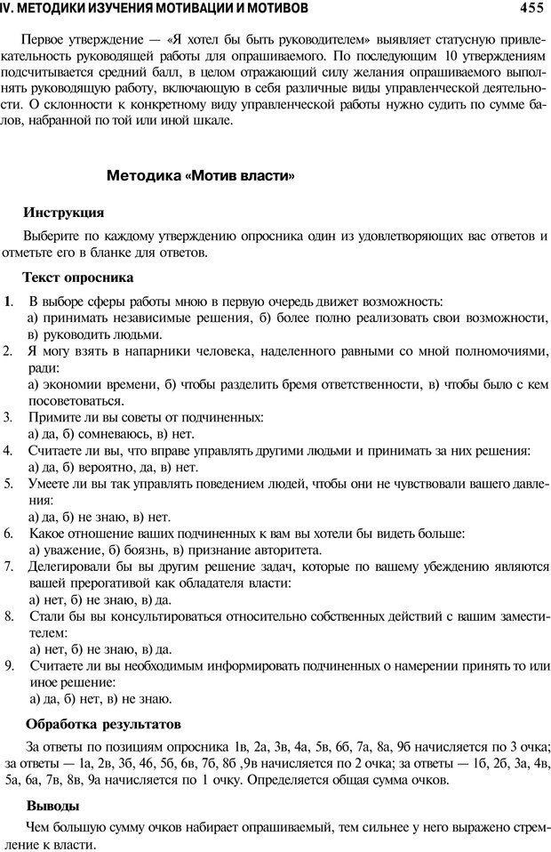 PDF. Мотивация и мотивы. Ильин Е. П. Страница 456. Читать онлайн