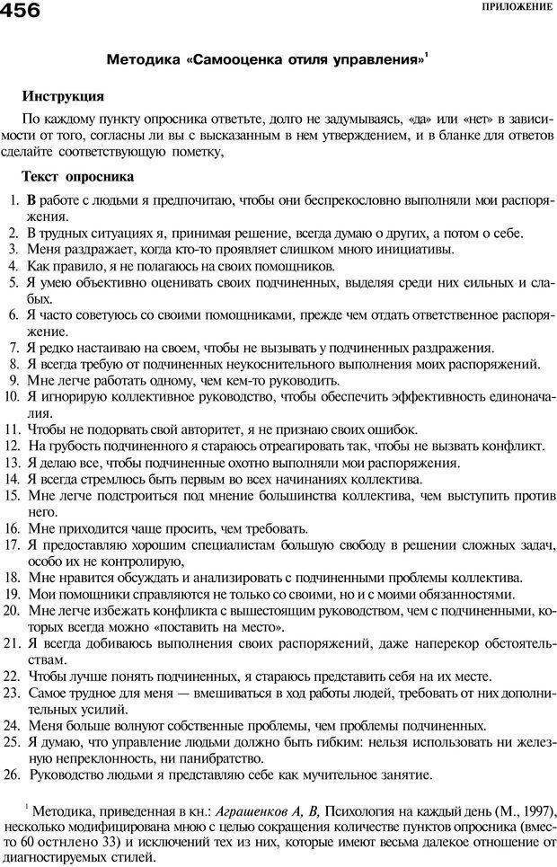 PDF. Мотивация и мотивы. Ильин Е. П. Страница 457. Читать онлайн